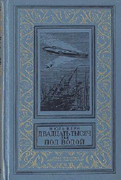 Жюль Верн Двадцать тысяч лье под водой  М.: Детская литература, 1975 г. Серия: Библиотека приключений и научной фантастики (Детлит)