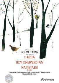 Η κότα που ονειρευόταν να πετάξει   Μεταφρασμένη Λογοτεχνία στο Public.gr