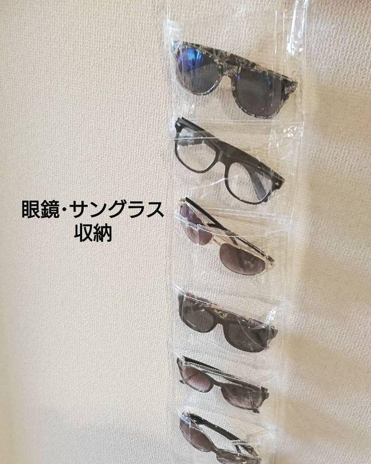 お部屋をスッキリ片付けるseria セリア の人気収納グッズをご紹介します 本来の使い方とは異なる用途で使っている なるほどな収納アイディアも登場します ぜひ参考にしてくださいね 収納 グッズ 収納 眼鏡