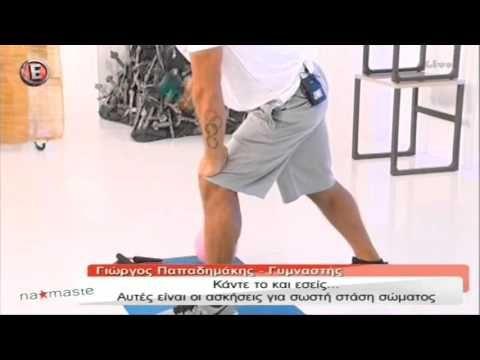 """""""Αυτές είναι οι ασκήσεις για σωστή στάση σώματος"""" - """"NaMaSte"""" 22/10/15 - YouTube"""