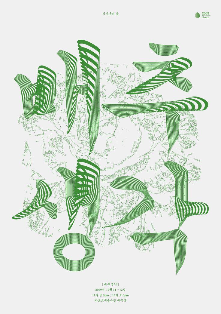 Korean typography by Sulki & Min
