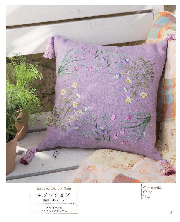 японские книги по рукоделию, Садако Тоцука, Herb embroidery on Linen, японские дизайны вышивке, вышивка по японским книгам