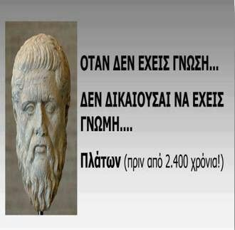 If you are not educated you are not allowed an opinion Plato (2,400 ago)