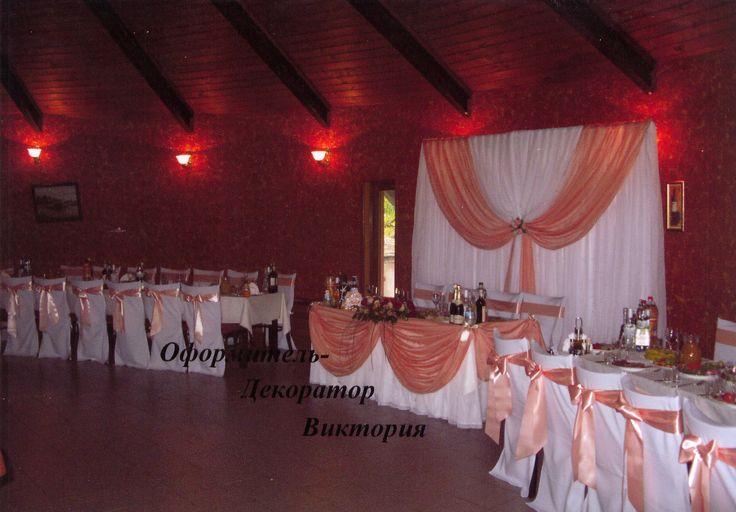 Оформление зала для свадьбы в персиковом цвете: задник, президиум,чехлы и банты на стулья, флористическая композиция. #свадьбы #оформление #зал #прокат #декор #задник #президиум #чехлы #банты #soprunstudio