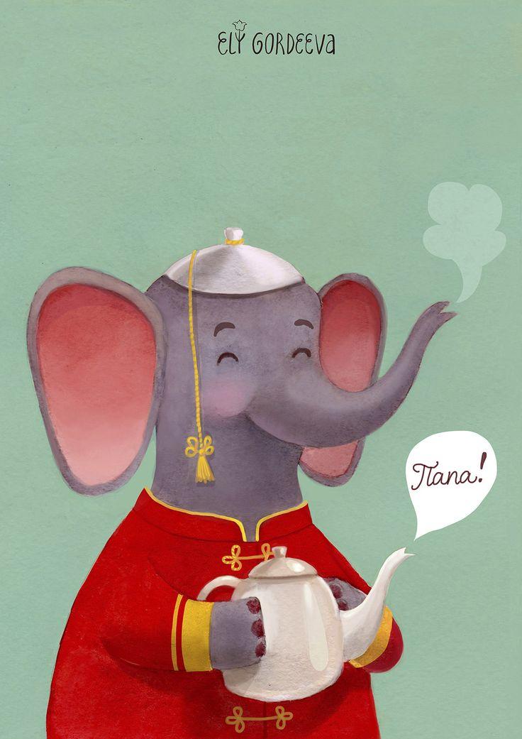 Elephant Tea / Слон Чай