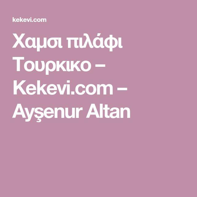 Χαμσι πιλάφι Τουρκικο – Kekevi.com – Ayşenur Altan