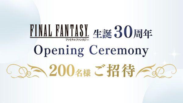 Final Fantasy 30° Anniversario: la cerimonia d'apertura fissata per il 31 Gennaio