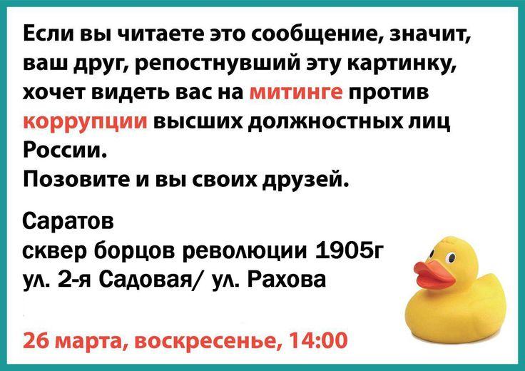 Требуем ответов на улицах Саратова!
