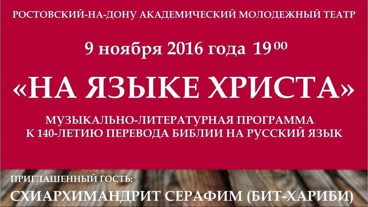 Концерт «На языке Христа» к 140-летию перевода Библии на русский язык (0...