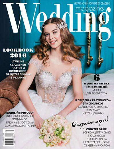 Wedding magazine #1 2016 Свадебный журнал Wedding (Веддинг Украина). Весна 2016. Все о красивых свадьбах!  Фотограф: Алина Лищинская