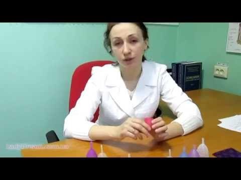 Что такое менструальная чаша  Рассказывает врач гинеколог