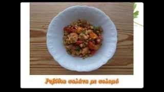 Ρεβύθια σαλάτα με σολομό...από την Δήμητρα Χερουβείμ