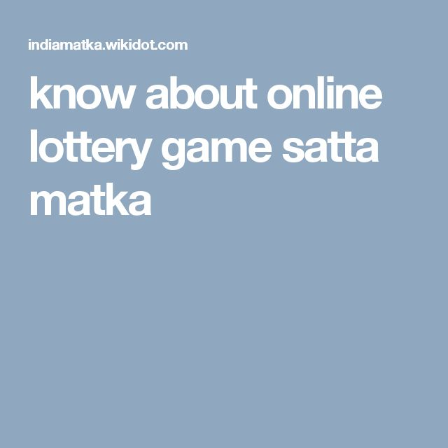 know about online lottery game satta matka