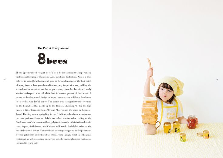 Brand design project of Japanese honey producing company '8 bees': Yurio Seki's Designs and Patterns