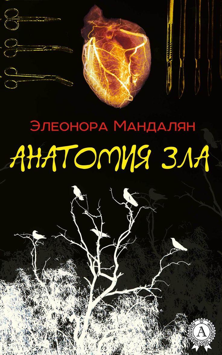 Анатомия зла #книгавдорогу, #литература, #журнал, #чтение, #детскиекниги, #любовныйроман, #юмор