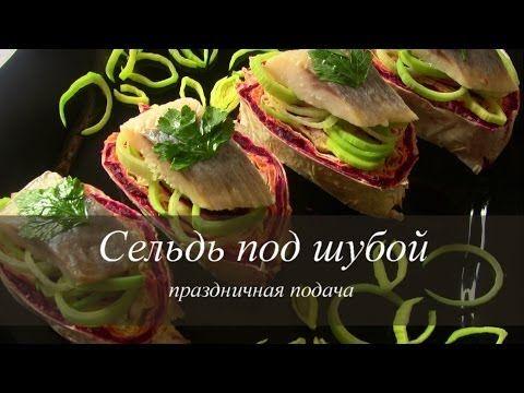▶ Рецепт селедка под шубой рулетом - YouTube