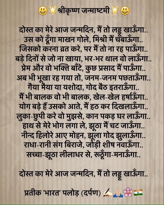 #Krishna #Janmashtami #Devotee #Friend #Bhakt #Excited #Birthday