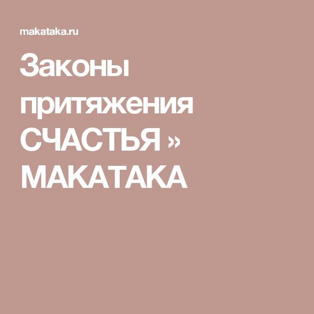 Законы притяжения СЧАСТЬЯ » MAKATAKA