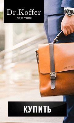Модные, стильные мужские кожаные сумки, портмоне, бумажники, ремни, галстуки, зонты, купить:http://goo.gl/0XP6uc