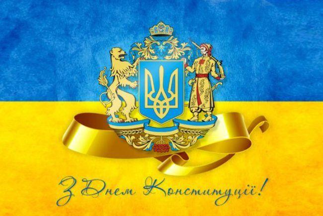 Поздравления с днем конституции украины картинки