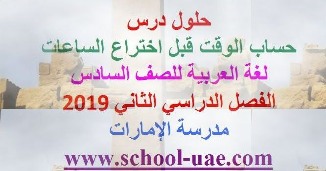 إجابات درس حساب الوقت قبل اختراع الساعات لغة عربية للصف السادس الفصل الاول 2020 مناهج الإمارات حل درس حساب الوقت قبل اخ Arabic Calligraphy School Calligraphy
