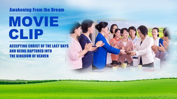 Gospel Movie (4) - Accepting Christ of the Last Days and Being Raptured ...