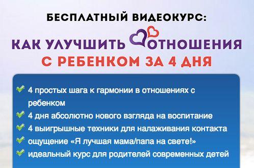 """Бесплатный видеокурс """"Как улучшить отношения с ребенком за 4 дня"""" по ссылке http://povyazuli.alexeevablog.promotionalurl.com/9"""