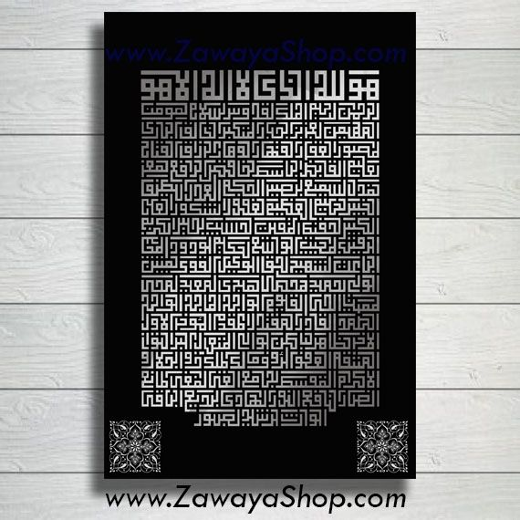 Islamic posters 99 names of allah prints colors are custom upon request