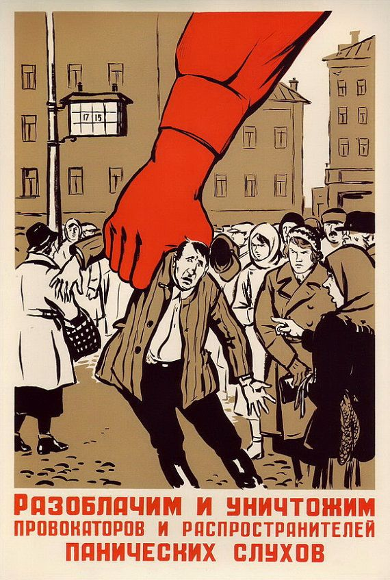 """Expose and destroy provocateurs and distributors of malicious rumours"".  Soviet Union, 1941. Scary Kafka-esque image!"