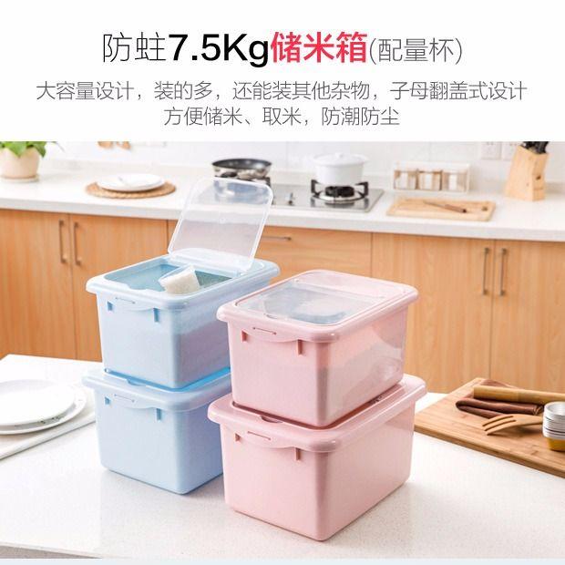 Домой-домой, смонтированных с вредителями риса ведро с крышкой ящик для хранения риса 15 кг риса ящик для хранения влагостойкий коробка мукой бочонка риса