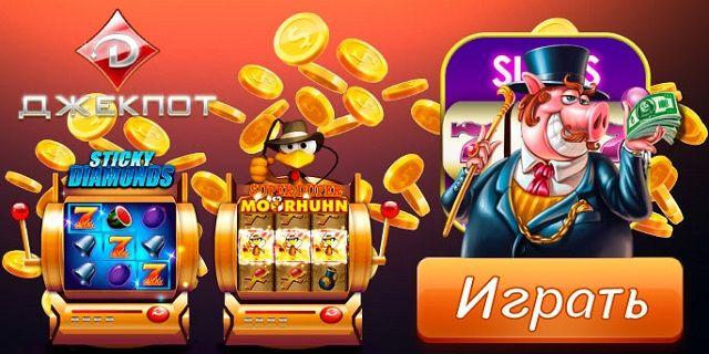 официальные онлайн казино