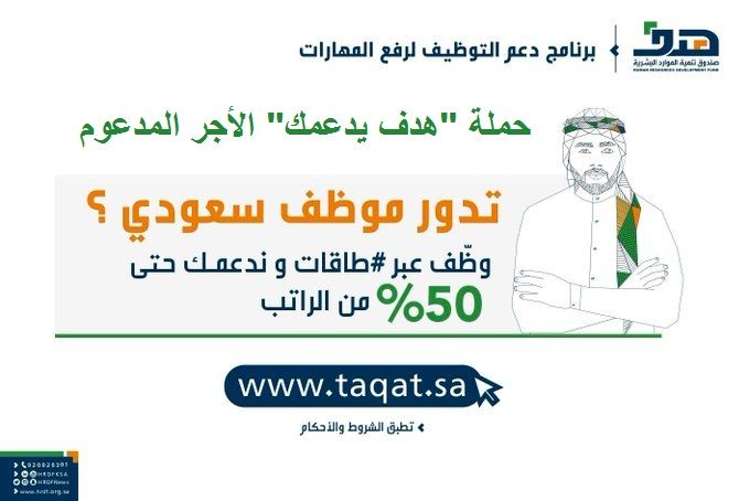 حملة هدف يدعمك 1441 برنامج الأجر المدعوم للموظف السعودي 50 من الراتب Public Ecard Meme Memes