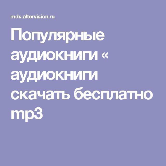 Популярные аудиокниги « аудиокниги скачать бесплатно mp3