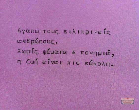 Πολύ πιο εύκολη! True... very true.. less drama and misery this way 💖📱🎭🎥💖