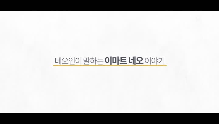 NE.O 이야기 동영상 공유 시 100만원 신세계 상품권 추첨 증정 이마트몰 NE.O 이야기 (2/2~2/12)