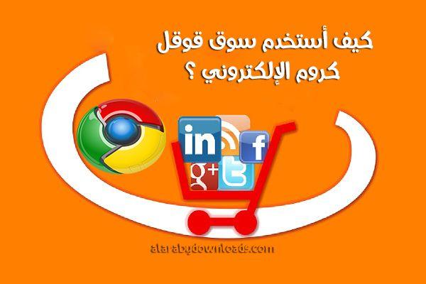 كيف أستخدم سوق قوقل كروم الالكتروني للكمبيوتر Google Chrome Market Tech Logos School Logos Logos