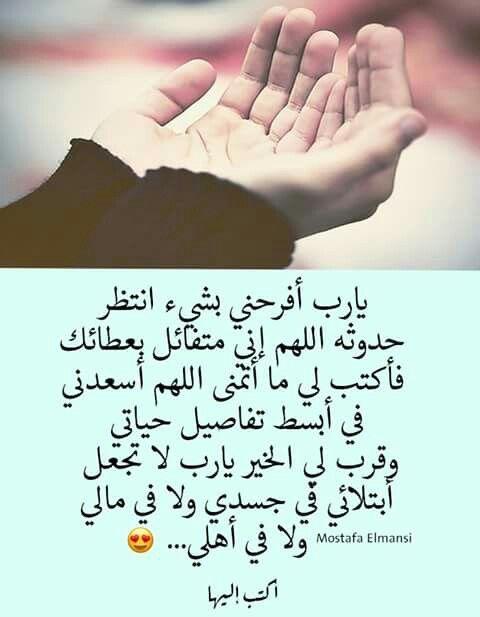 آمين يارب العالمين Quran Quotes Inspirational Islamic Phrases Islam Facts