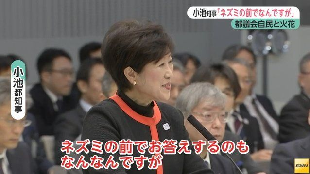 メディアツイート: 日本を守る@小池共産都政打倒!(@karintou512121)さん | Twitter