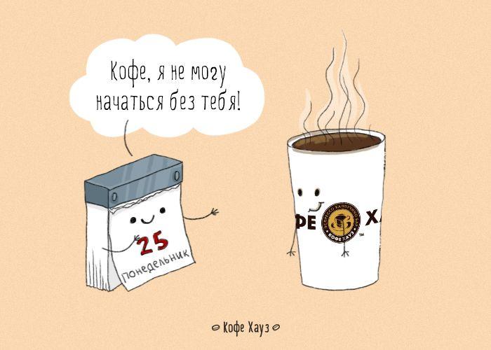 #Понедельник начинается с #кофе!