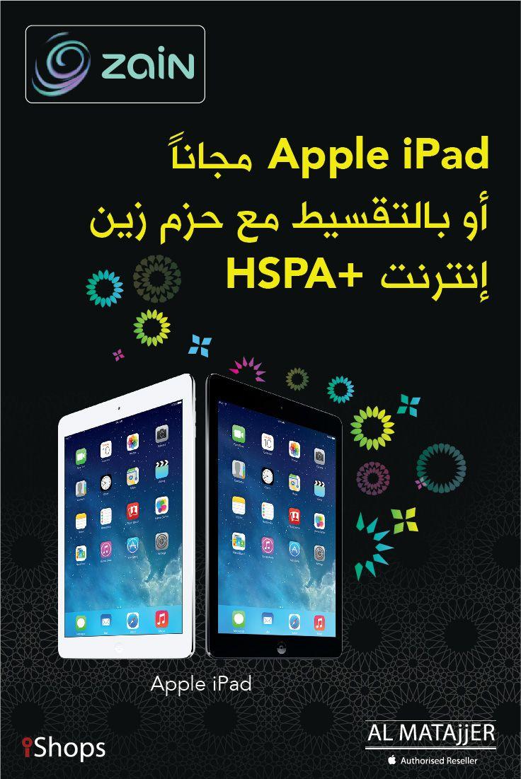 إحصل على Apple Ipad مجانا أو بالتقسيط مع اشتراكات Hspa الشهرية Tablet Social Media Consumers