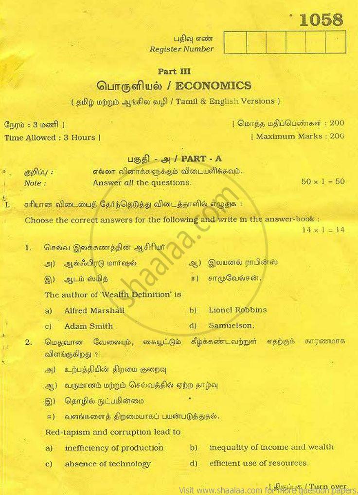 10 best tamil nadu board question papers images on pinterest. Black Bedroom Furniture Sets. Home Design Ideas