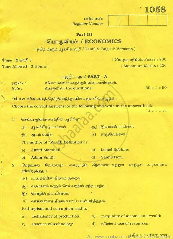 economy of maharashtra and tamil nadu economics essay Maharashtra budget analysis 2017-18 maharashtra economic survey karnataka maharashtra tamil nadu telangana andhra pradesh.