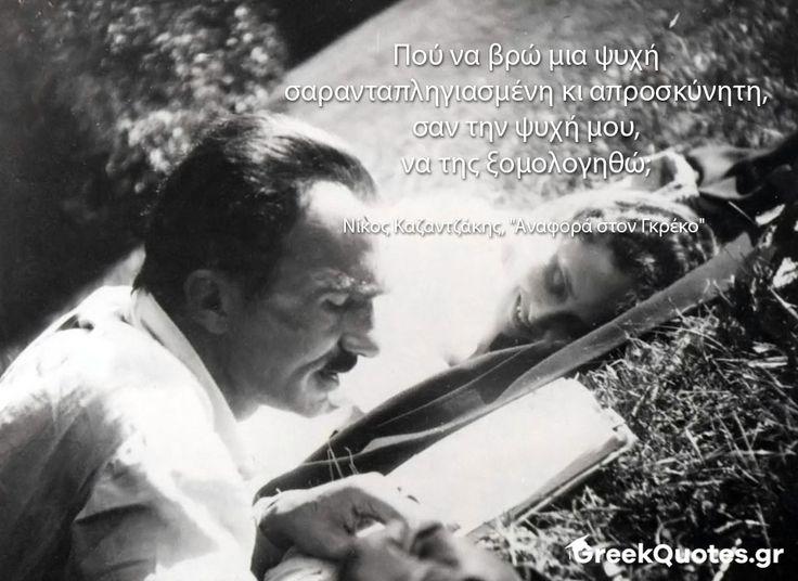"""Πού να βρώ μια ψυχή σαρανταπληγιασμένη κι απροσκύνητη σαν την ψυχή μου να της ξομολογηθώ; - Νίκος Καζαντζάκης """"Αναφορά στον Γκρέκο"""""""