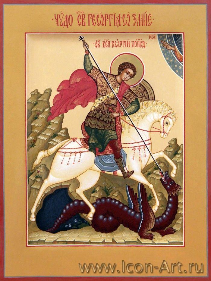 святой георгий победоносец - Bing Images