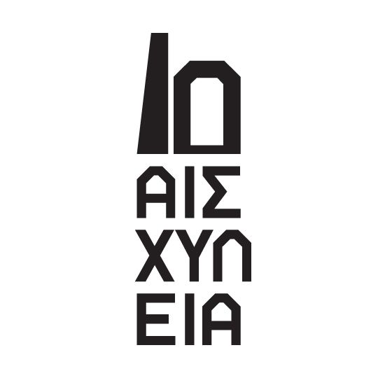 Aisxylia 2010_ cultural festival