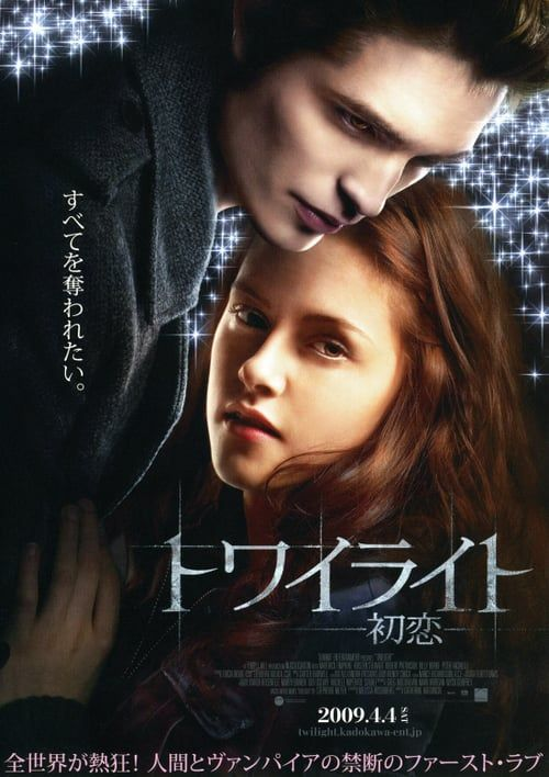 Watch Twilight Full Movie Online