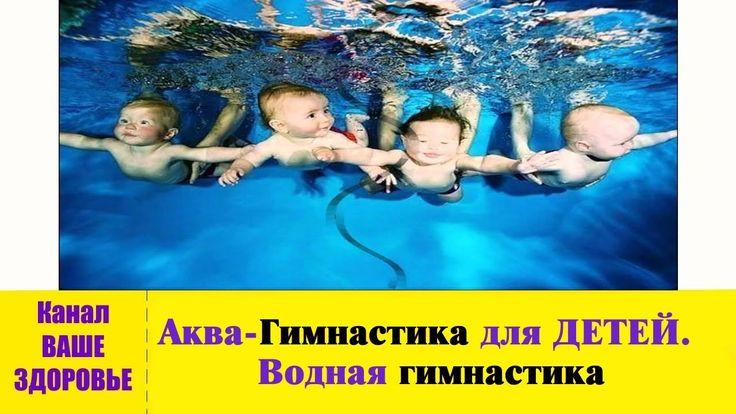 Аква-Гимнастика для ДЕТЕЙ. Водная гимнастика