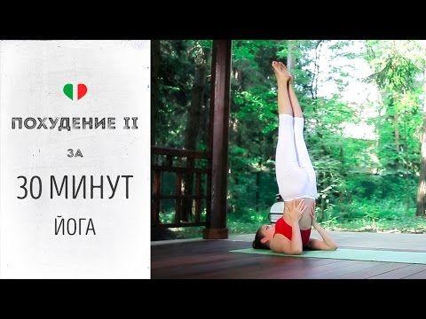 Йога для похудения за 30 минут (II) — второй уровень. - YouTube