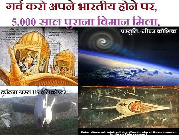 5000 वर्ष पुराना हवाई जहाज- भारत ~ NonStopIndian.blogspot.com : जानकारी जो आप को जरुरी है