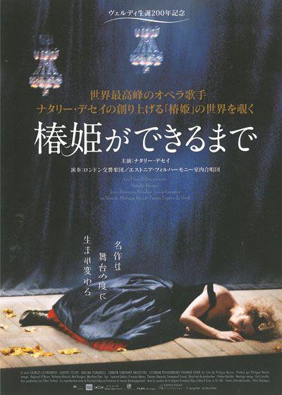 映画『椿姫ができるまで』 BECOMING TRAVIATA (C) 2012 Next Stop Productions, LLC